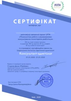 сертификат консультанта-аддиктолога УИПА
